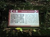 08-11-19基隆中正公園小遊:古墓解說牌