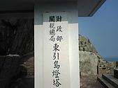 09-05-30馬祖行之東引:東引燈塔