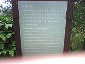 08-11-19基隆中正公園小遊:大佛禪寺介紹