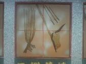11-10-10 苗栗苑裡 苑裡老街、漁港、東里家風;大甲洋香:P10-10-11_12.17.jpg