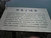 08-11-17白米甕砲台、仙洞巖、佛手洞:解說牌