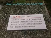 14-11-26苗栗後龍 客家圓樓、合歡石滬、外埔漁港:DSC_4060.jpg