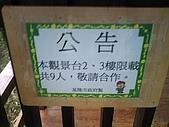 08-11-19基隆中正公園小遊:觀景台公告