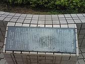 08-11-19基隆中正公園小遊:二二八紀念碑碑文