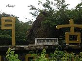 14-06-02~06五度環島:屏東 石門古戰場