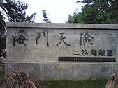 08-11-19基隆中正公園小遊:海門天險