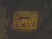 09-05-30馬祖行之東引:安東坑道