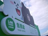 2014.08.09 Line展:P1190564.JPG