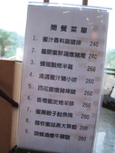 2009.06.03 紙箱王國 (東東芋圓):IMG_5278.JPG