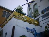 2011.08.28 聖托里尼地中海主題餐廳:P1130715.JPG