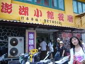 2008.09.05~07 公司旅遊in澎湖:011