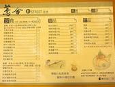 2015.09.23 蔦舍 11 STERRE定食:P1040970.JPG