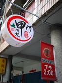 2011.08.25 南投埔里小吃-阿甲肉丸:P1130492.JPG