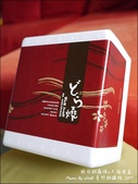 20171001 星野銅鑼燒 (台中公益門市):星野銅鑼燒-02.jpg