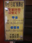 2012.04.04-4 薩克斯風玩家館:P1150719.jpg