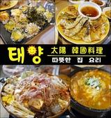 20170923 太陽韓國料理:太陽韓國料理-01.jpg