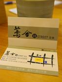 2015.09.23 蔦舍 11 STERRE定食:P1040977.JPG