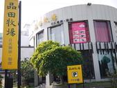 2011.03.12 品田牧場:P1080573.JPG