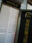 2009.06.03 紙箱王國 (東東芋圓):IMG_5240.JPG