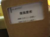 2009.06.03 紙箱王國 (東東芋圓):IMG_5196.JPG