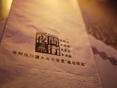 2013.02.27 夜間飛行畫廊餐廳:P1180245.JPG