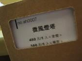 2009.06.03 紙箱王國 (東東芋圓):IMG_5197.JPG