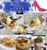 20171021 Rainbow Waffle cafe:Rainbow Waffle cafe-01.jpg