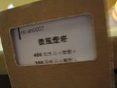 2009.06.03 紙箱王國 (東東芋圓):IMG_5198.JPG