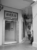 2010.09.15 in 馬來西亞:015-2美華大酒店對面牙科.JPG