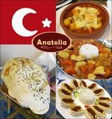 20170318 安拿朵利亞土耳其餐廳:安拿朵利亞-01.jpg