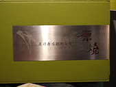 2015.01.10 原燒(台糖東海店):P1220757.JPG