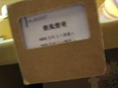 2009.06.03 紙箱王國 (東東芋圓):IMG_5203.JPG