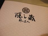 2014.11.02 隱藏丼飯達人-文心五權店:P1210395.JPG