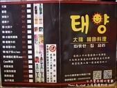 20170923 太陽韓國料理:太陽韓國料理-10.jpg