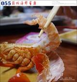 20160609 花蓮055龍蝦海鮮餐廳:055-15.jpg