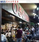 20160609 花蓮055龍蝦海鮮餐廳:055-17.jpg