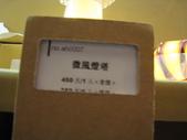 2009.06.03 紙箱王國 (東東芋圓):IMG_5204.JPG