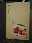 2015.12.31 肉肉燒肉店:P1060924.JPG