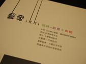 2013.04.03 藝奇 ikki-福雅店:P1180514.JPG