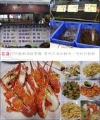 20160609 花蓮055龍蝦海鮮餐廳:055-01.jpg