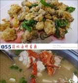 20160609 花蓮055龍蝦海鮮餐廳:055-12.jpg