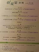 2015.07.12 陶板屋(豐原向陽店):P1020365.JPG