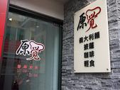 2014.12.17 原覺咖啡:P1220037.JPG