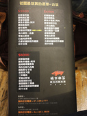 2015.01.09 城市部落-公司聚餐:P1220695.JPG