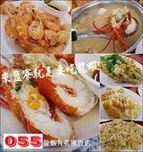 20170129 055龍蝦海鮮餐廳:055龍蝦-01.jpg