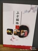 20170415 上方鍋物料理:上方鍋物-11.jpg