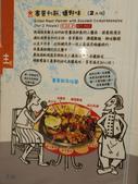 2012.07.07 希臘秘密旅行餐廳-中港店:P1170008.jpg