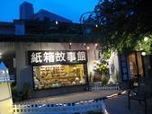 2009.06.03 紙箱王國 (東東芋圓):IMG_5307.JPG