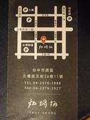 2015.12.13.初鍋物:P1060793.JPG