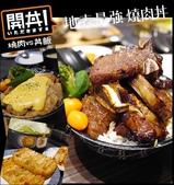 20170325 開丼燒肉VS丼飯 (台中秀泰站前店):開丼燒肉-01.jpg